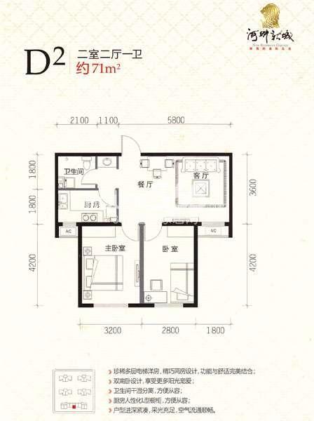 河畔新城D2 2室2厅1卫 71㎡