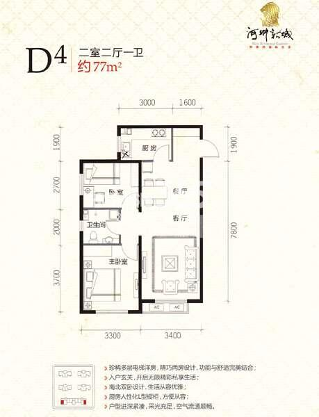 河畔新城D4 2室2厅1卫 77㎡
