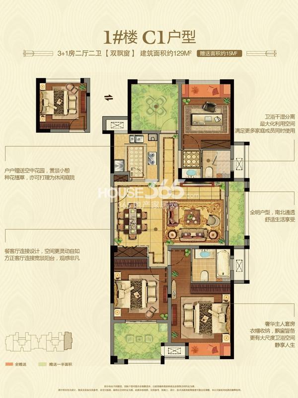 路劲城市主场1#C1户型-3+1房2厅2卫【双飘窗】-约129平