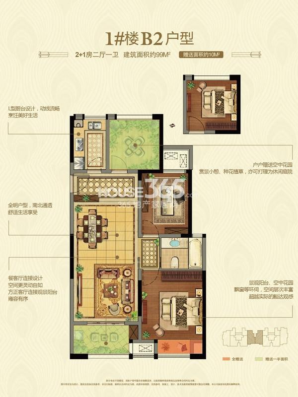 路劲城市主场1#B2户型-2+1房2厅1卫-约99平