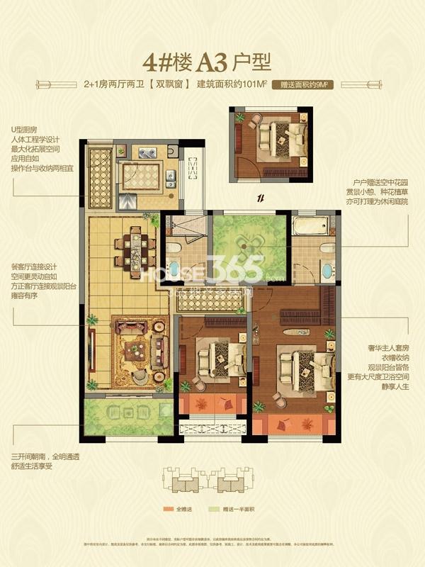 路劲城市主场4#A3户型-2+1房2厅2卫【双飘窗】-约101平