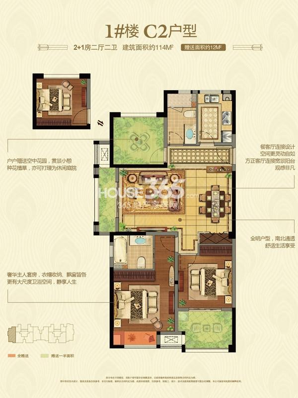 路劲城市主场1#C2户型-2+1房2厅2卫-约114平