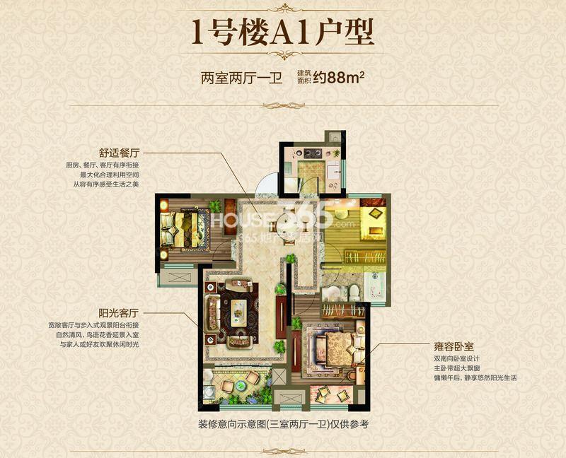 张家港吾悦广场1号楼A1户型88平米
