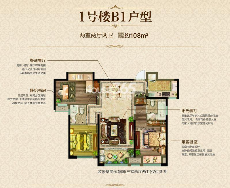 张家港吾悦广场1号楼B1户型108平米