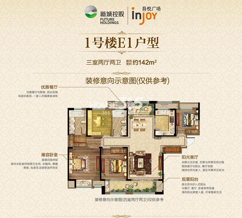 张家港吾悦广场1号楼E1户型142平米