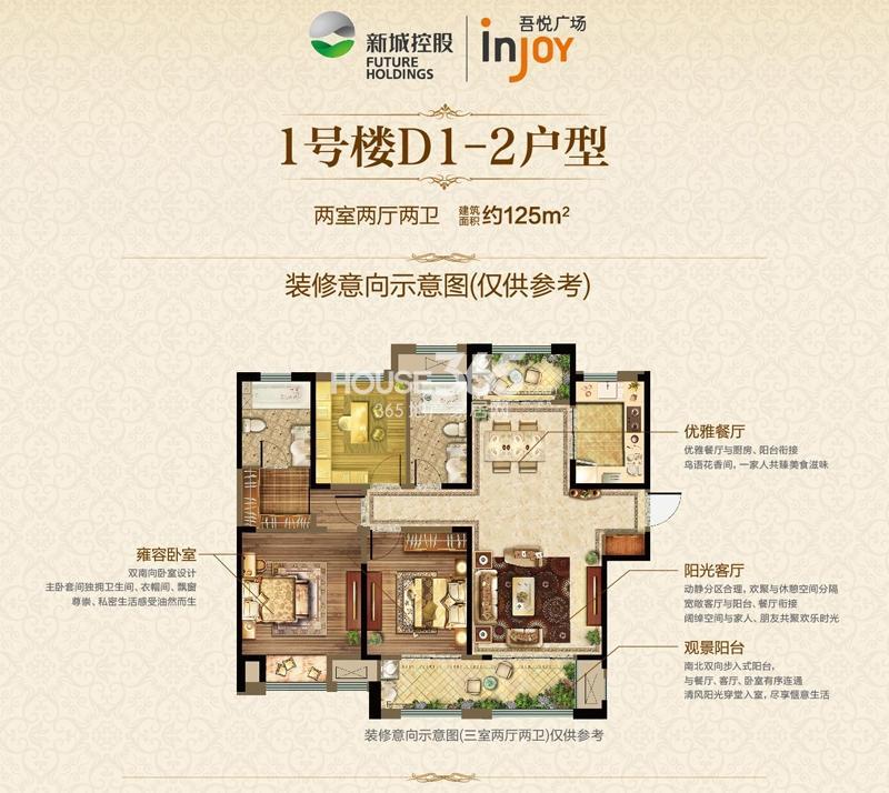 张家港吾悦广场1号楼D1-2户型125平米