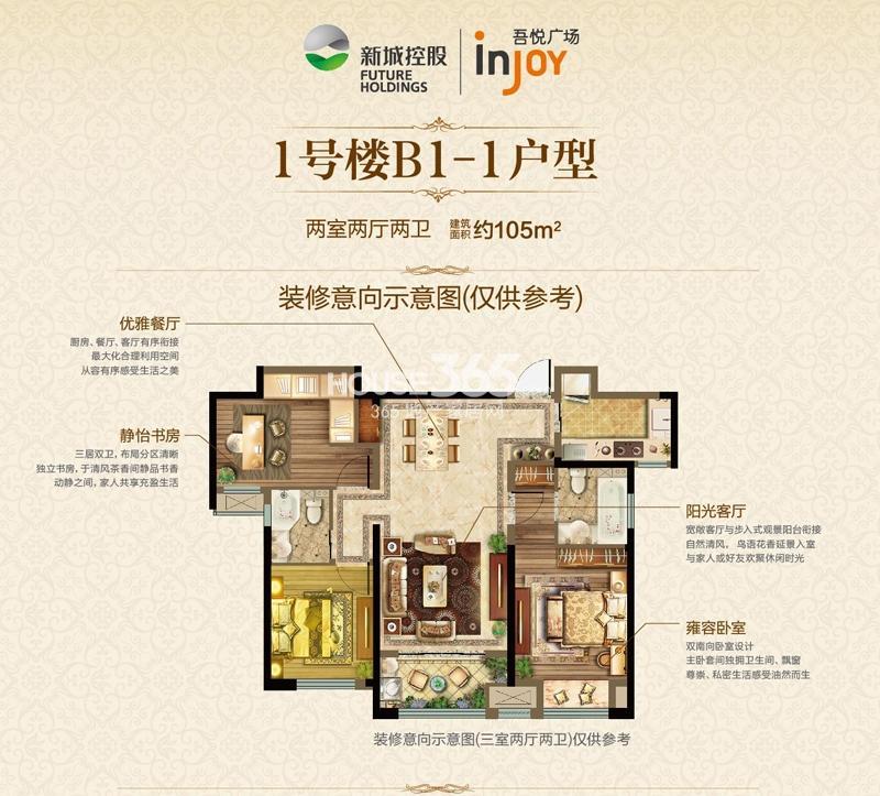 张家港吾悦广场1号楼B1-1户型105平米