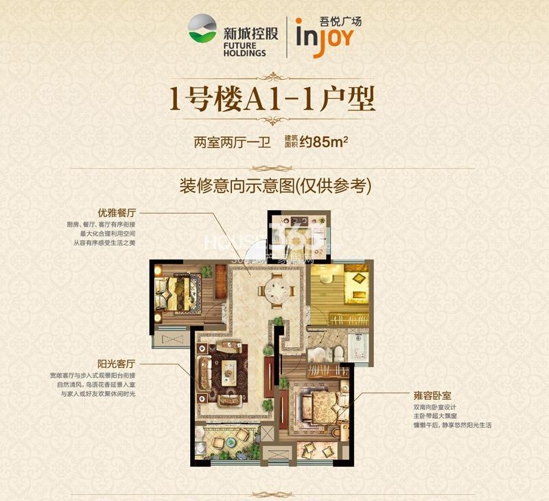 张家港吾悦广场1号楼A1-1户型85平米