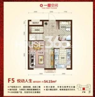 亚泰城F5户型图 一层空间户型图 F5 54.15