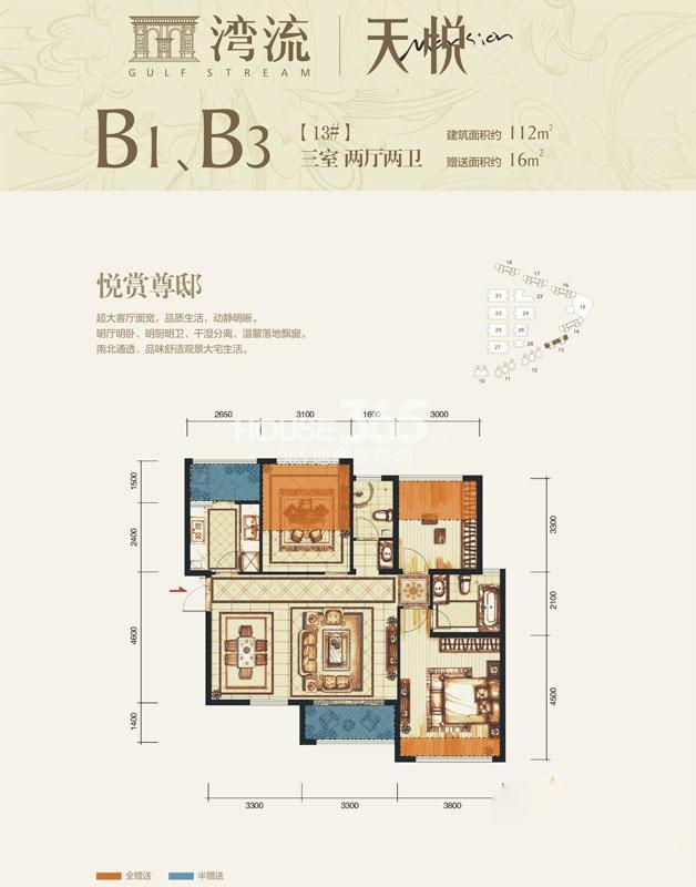 湾流·天悦B1和B3户型112平3室2厅2卫1厨