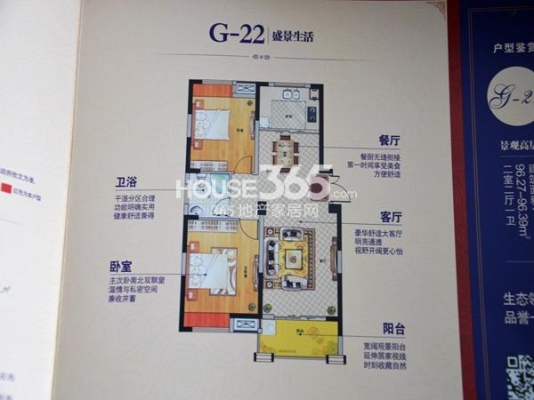 鹏欣领誉户型图G22