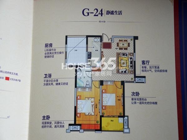 鹏欣领誉户型图G24