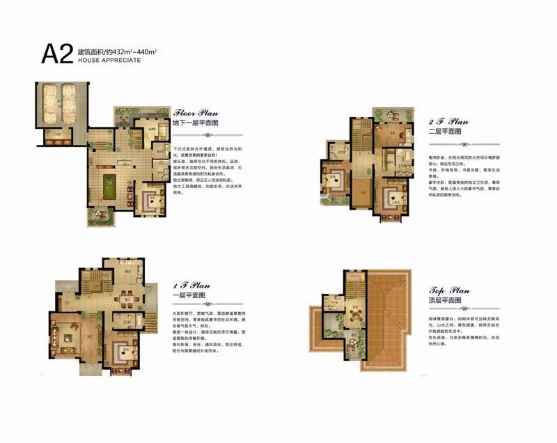 青城山语间A2户型 约434-440㎡ 四房两厅四卫