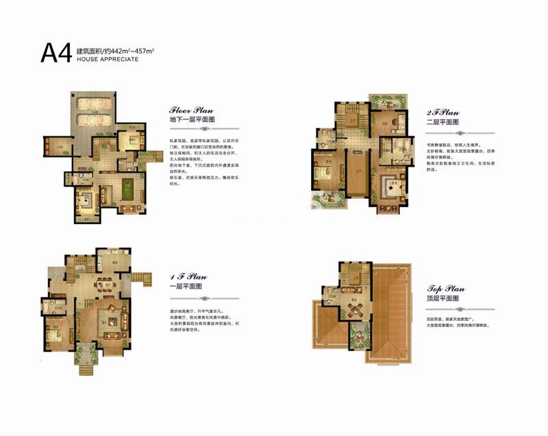 青城山语间A4户型 约442-457㎡ 四房两厅四卫
