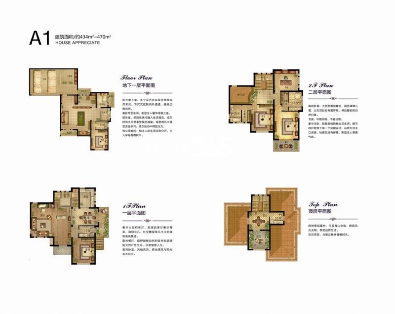 青城山语间A1户型 约434-470㎡ 四房两厅四卫