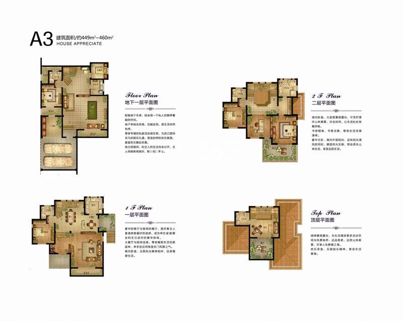 颐和山庄户型图