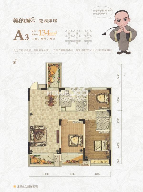 美的城花园洋房A3三室两厅二卫约134平米户型