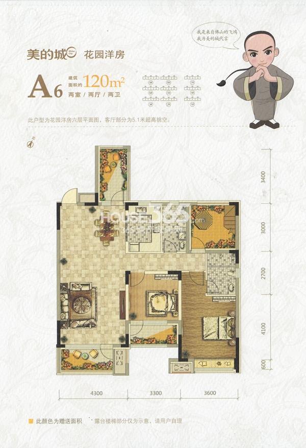 美的城花园洋房A6三室两厅二卫约120平米户型