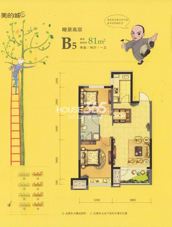 美的城高层B5两室两厅一卫约81平米户型