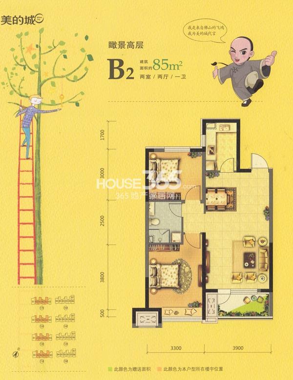 美的城高层B2两室两厅一卫约85平米户型