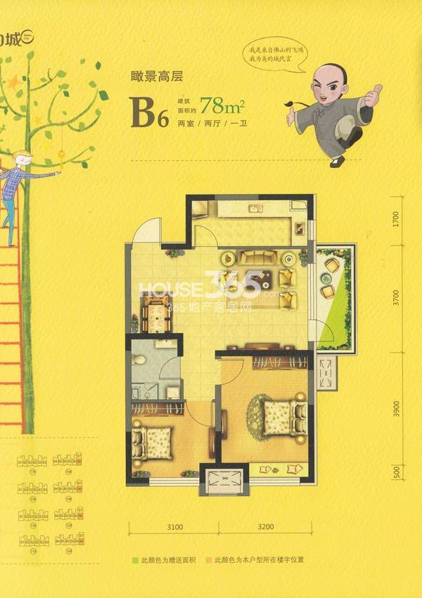 美的城高层B6两室两厅一卫约78平米户型