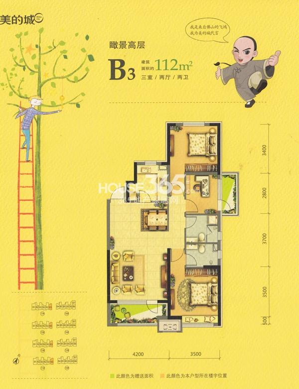 美的城花园高层B3三室两厅二卫约112平米户型