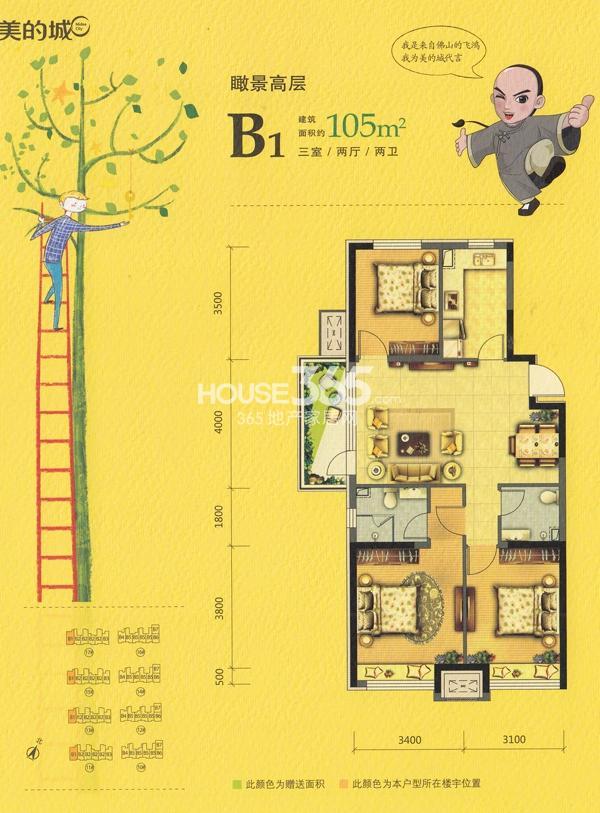 美的城高层B1三室两厅二卫约105平米户型