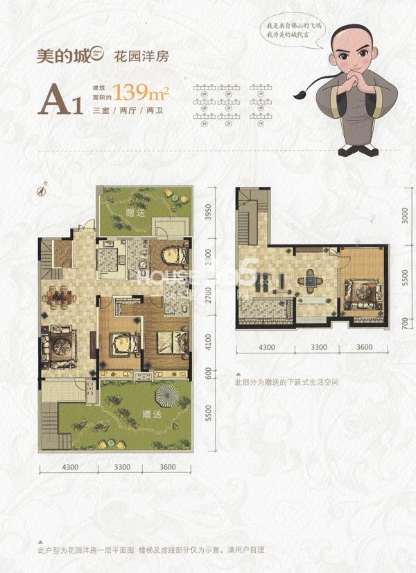 美的城花园洋房A1三室两厅二卫约139平米户型