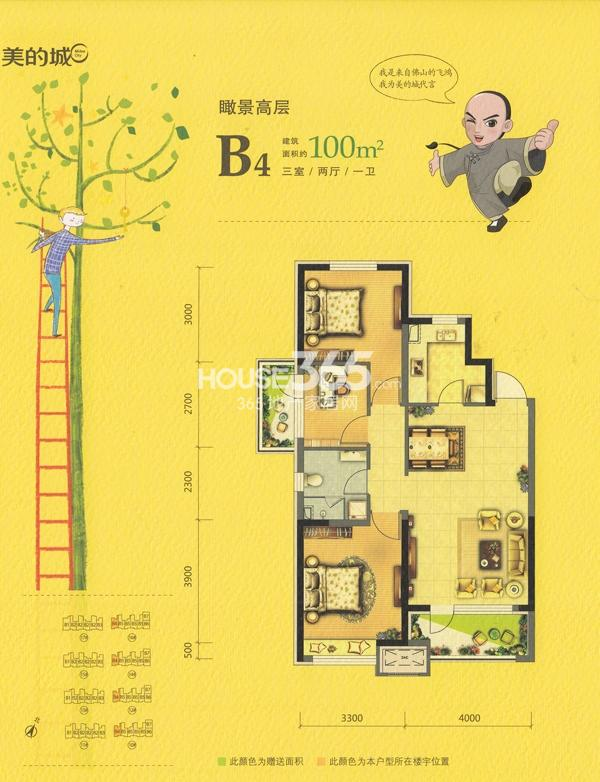 美的城花园高层B4三室两厅二卫约100平米户型