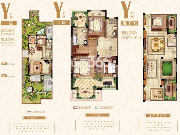 路劲城洋房Y户型(一、二层+地下室)-4室2厅3卫-约193.82㎡