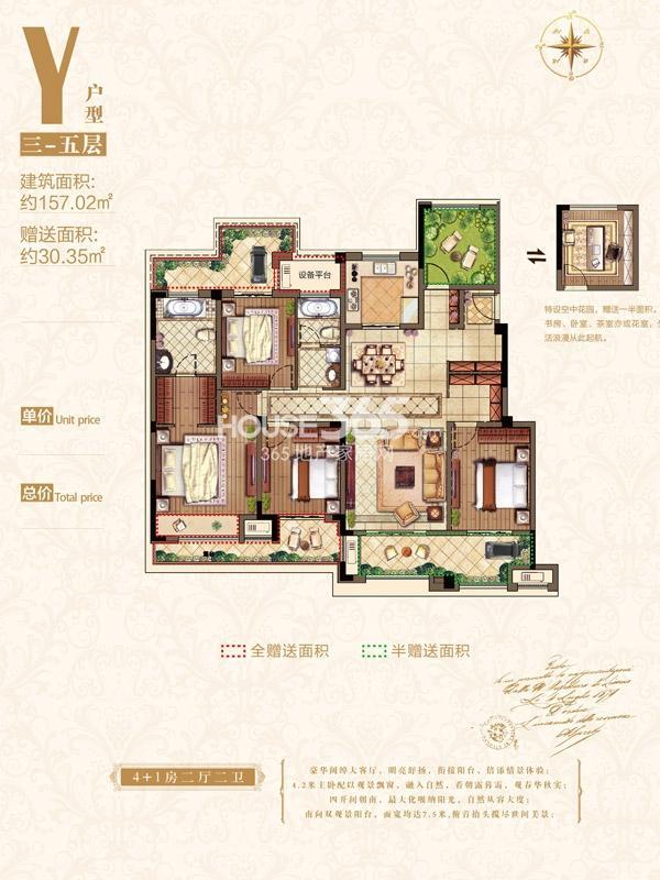 路劲城洋房Y户型(三-五层)-4+1室2厅2卫-约157.02㎡