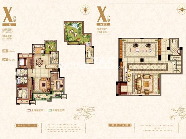 路劲城洋房X户型(二层+地下室) 3+1室2厅2卫 约143.91㎡