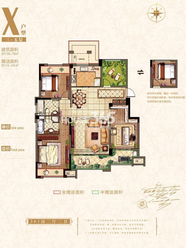 路劲城洋房X户型(三-五层)-3+1室2厅2卫-约136.78㎡