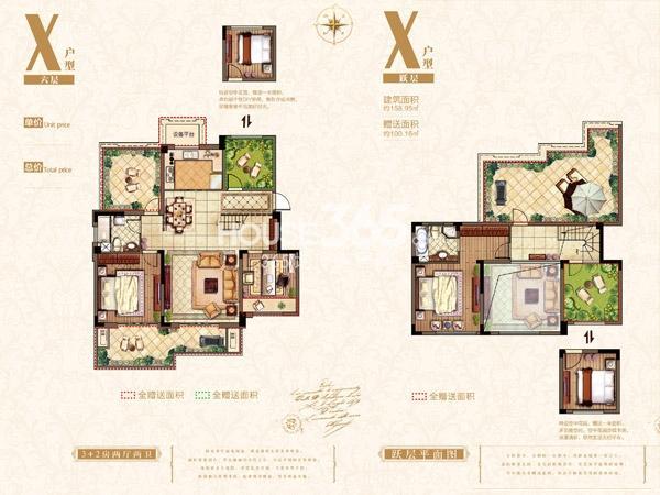路劲城洋房X户型(六层+跃层)-3+2室2厅2卫-约158.95㎡