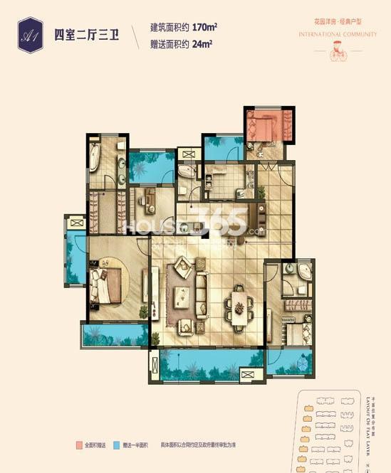 高科麓湾国际社区洋房A1户型4室2厅3卫1厨 170.00㎡