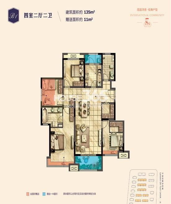 高科麓湾国际社区洋房B1户型4室2厅2卫1厨 135.00㎡