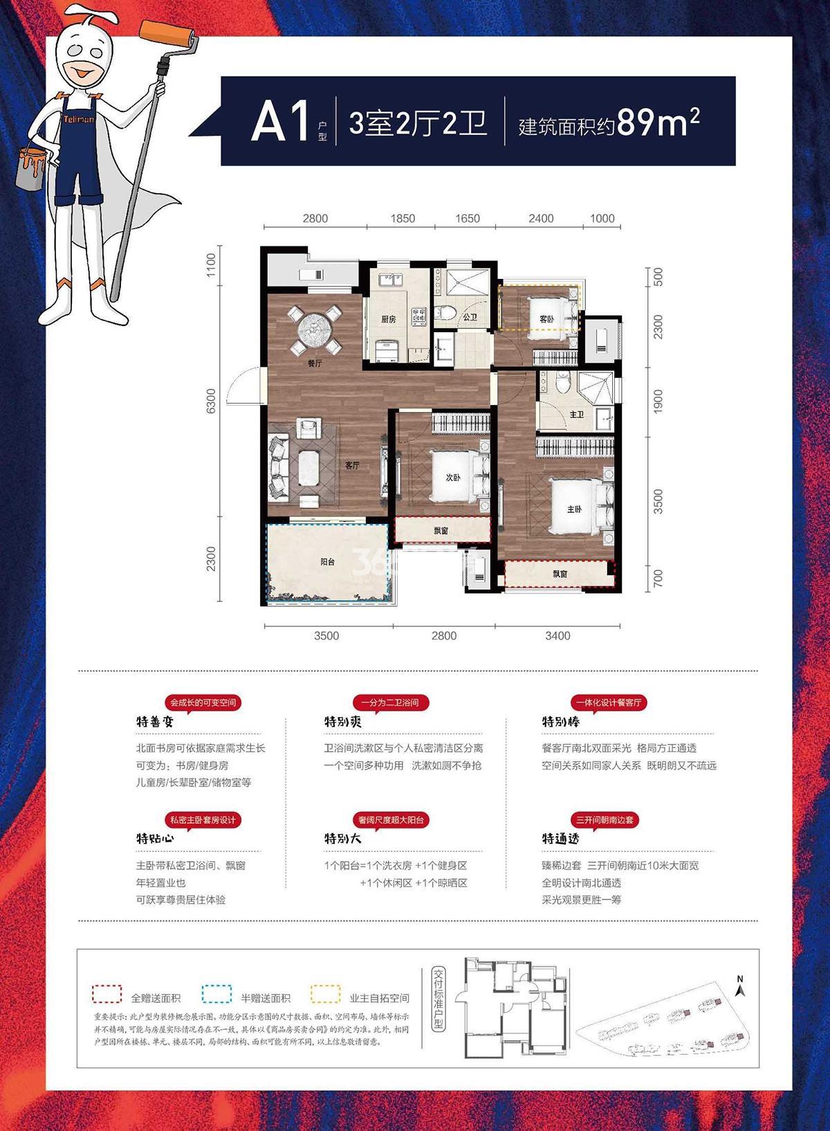 金辉贤林信步1、2、7、8号楼A1户型89方东边套