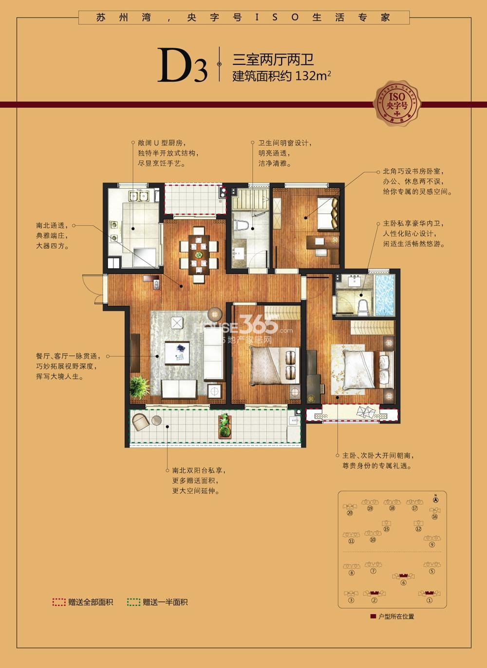 D3户型132平米,三室两厅两卫