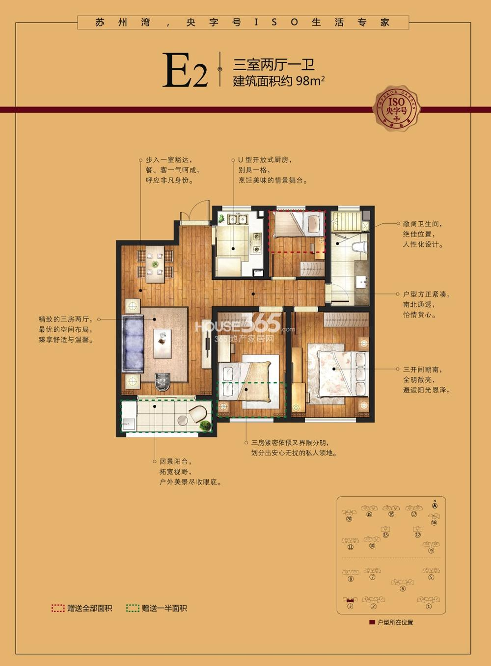 E2户型98平米,三室两厅一卫