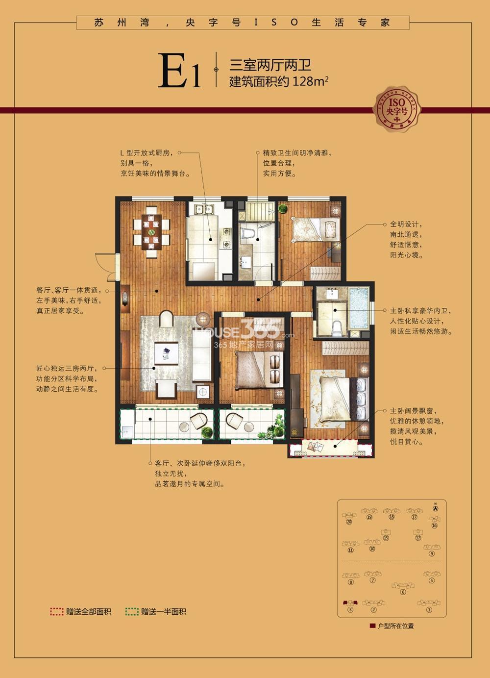 E1户型128平米,三室两厅两卫