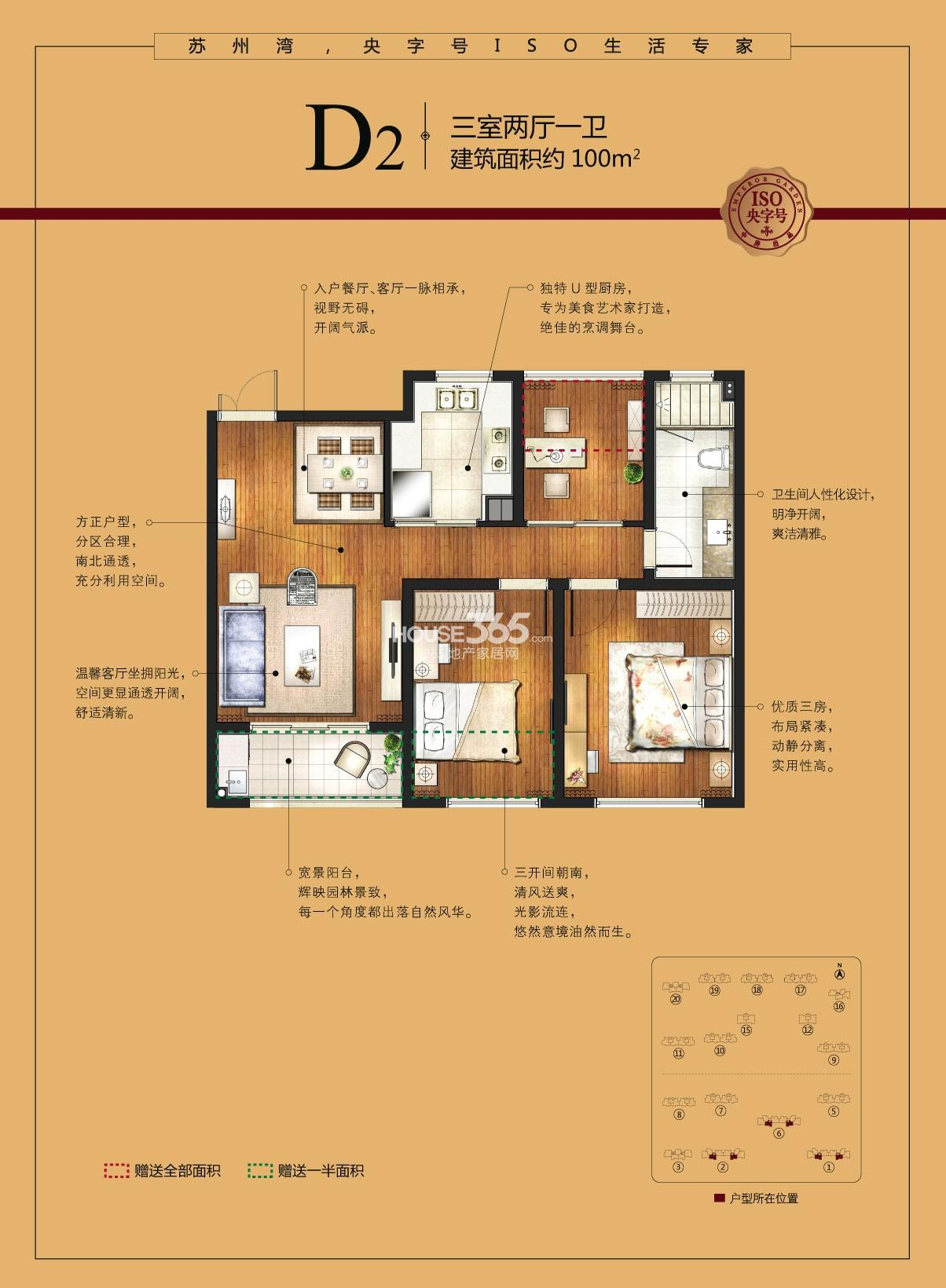 D2户型100平米,三室两厅一卫