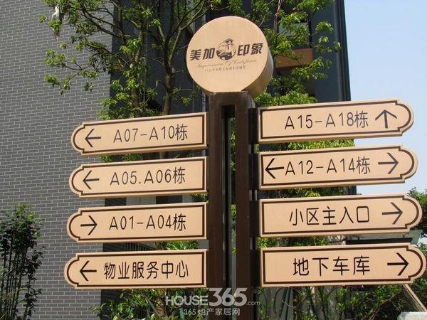 华强城美加印象实景图(拍摄于5月)