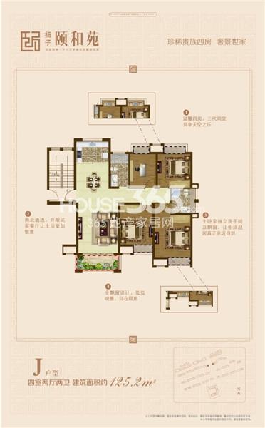 扬子颐和苑户型图