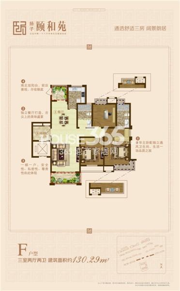 二期F户型130.29平米三室两厅两卫