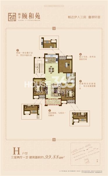 二期H户型99.88㎡三室两厅一卫