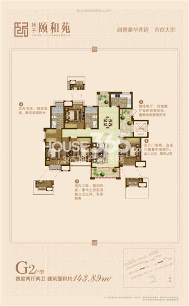 二期G2户型143.89㎡四室两厅两卫