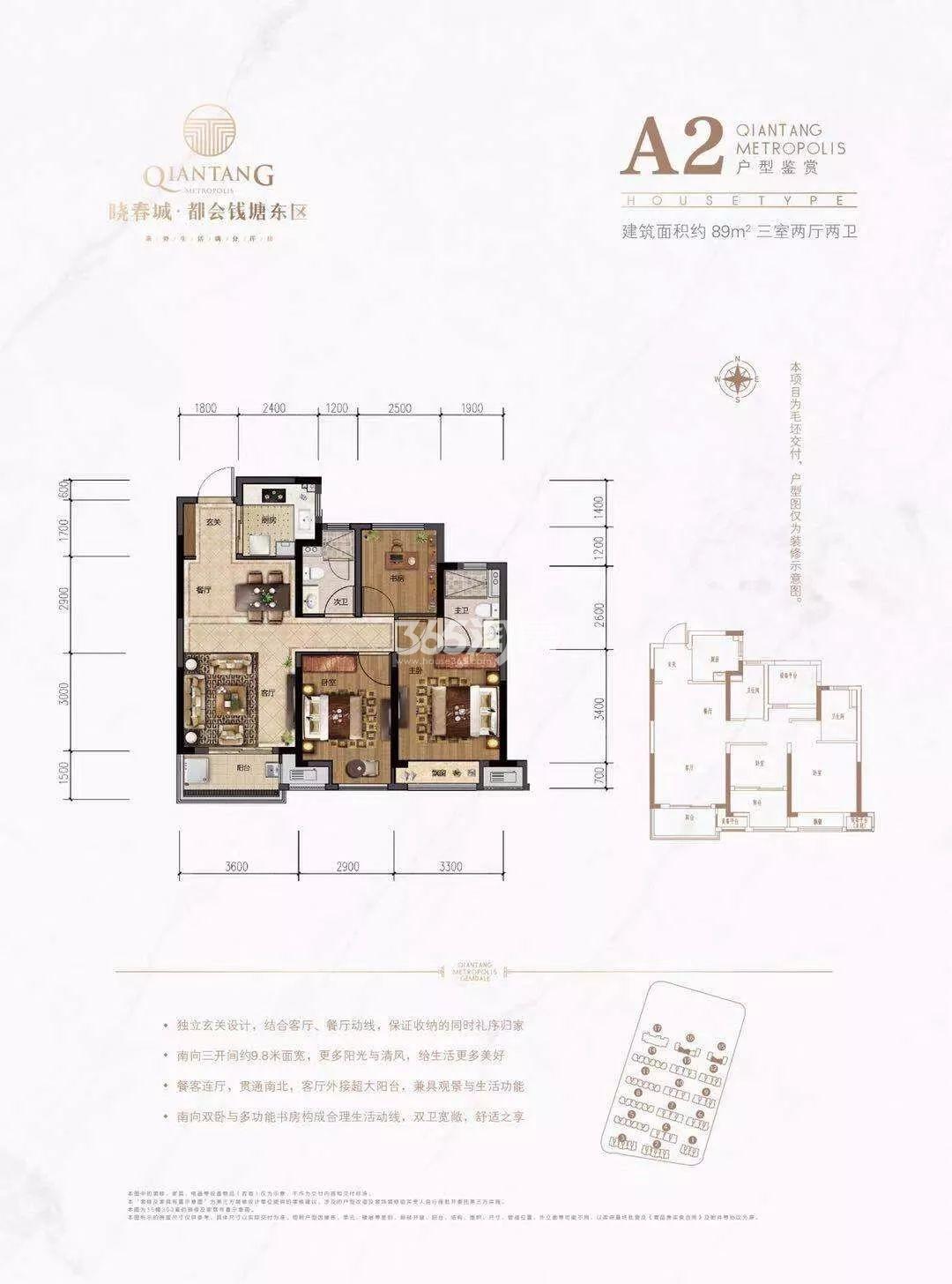 晓春城(都会钱塘东区)高层A2户型约89㎡(15#16#中间套)