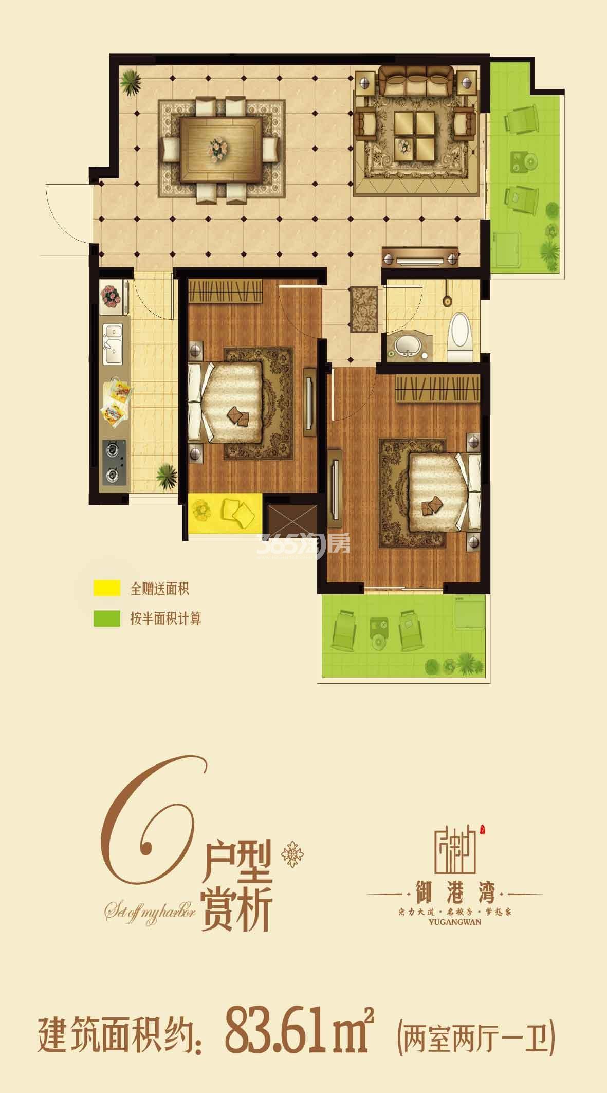 83.61㎡两室两厅一卫