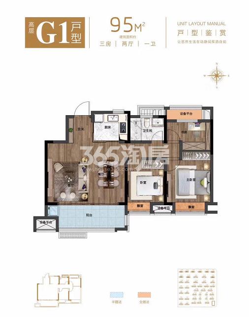 安庆绿地新里城高层G1户型95㎡户型图
