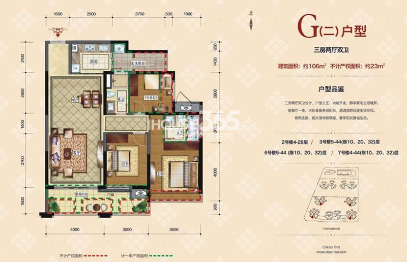 中德英伦联邦G(二)户型 3室2厅2卫 106平